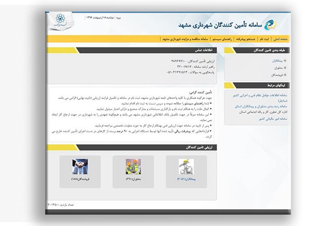 ارزیابی تامین کنندگان کالا و خدمات شهرداری مشهد